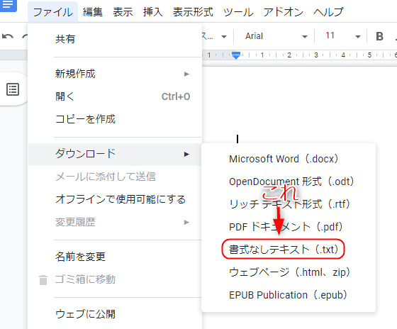 Googleドキュメント テキスト形式変換