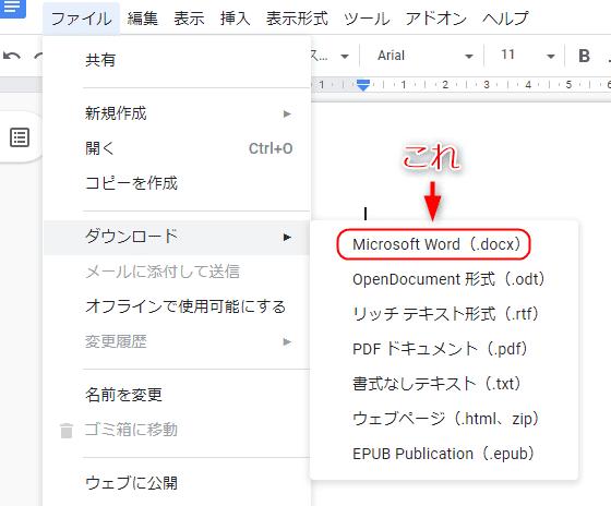 Googleドキュメント Word形式変換