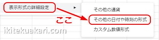 日付の表示形式 カスタム