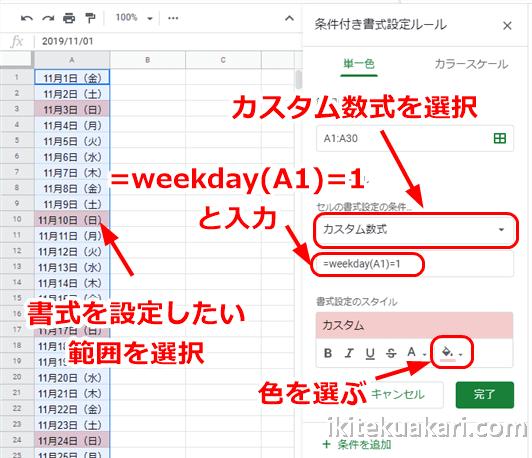 曜日の色付け 条件付き書式設定ルール カスタム数式