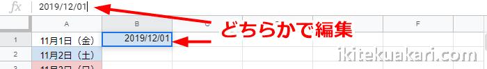伸ばした先の日付を変更する