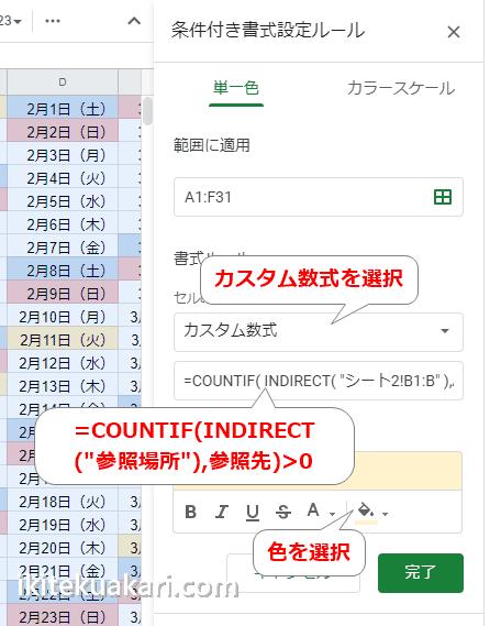 スプレッド シート 条件 付き 書式 カスタム 数式