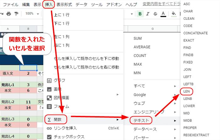 クリックしてLEN関数を書き込む手順1