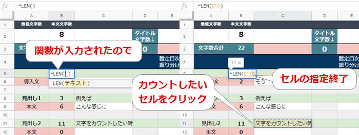 クリックしてLEN関数を書き込む手順2