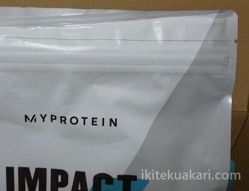 袋のとじ方が斜めの、マイプロテインの袋。