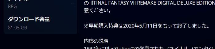 PSストアFF7リメイク版ダウンロード容量のスクリーンショット
