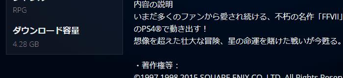 PSストアFF7ダウンロード容量のスクリーンショット