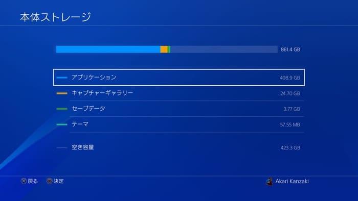 PS4本体ストレージのスクリーンショット