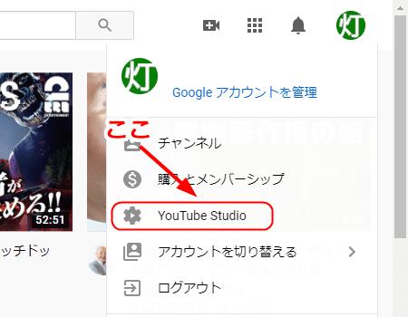 YouTubestudioの場所