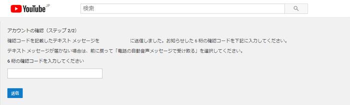 YouTubeのチャンネルアカウントを確認する手順3