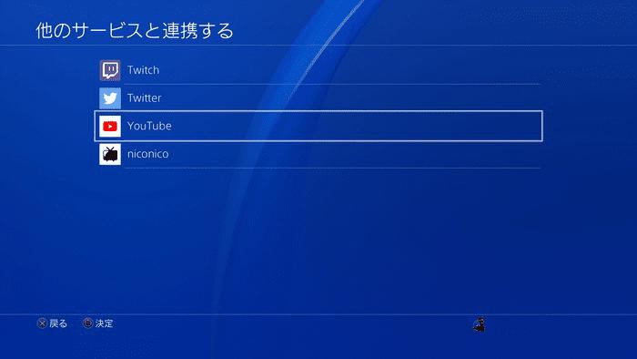 PS4・他のサービスと連携する画面