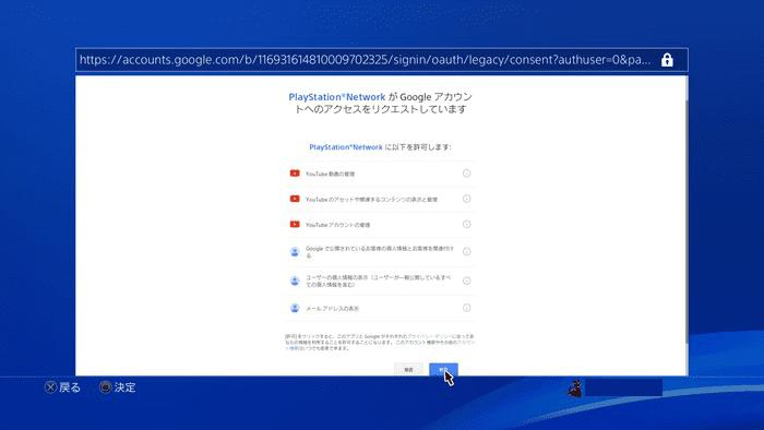 PS4・アカウントのアクセス許可画面