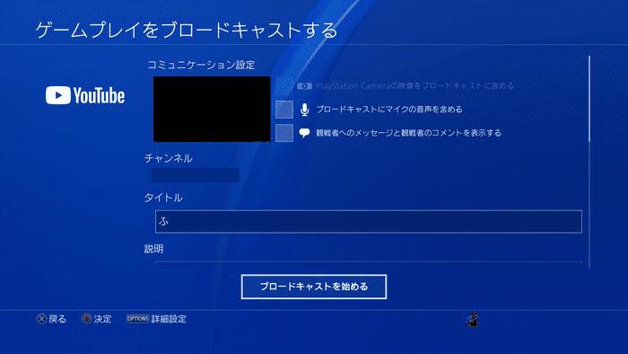 PS4・ブロードキャスト開始のためも設定画面