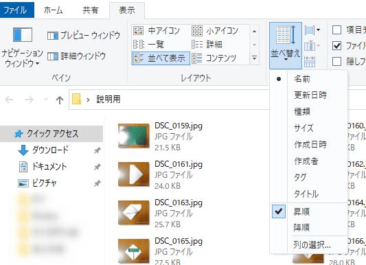 ファイル並べ替えの項目