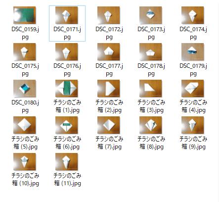 ファイル名一括変更手順9
