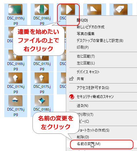ファイル名一括変更手順12