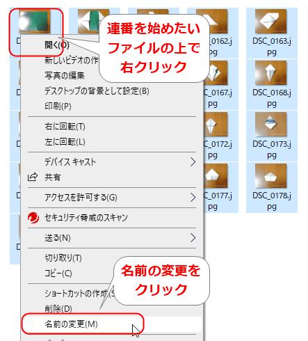 ファイル名一括変更手順2
