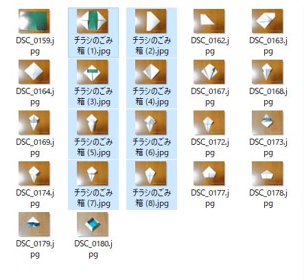 ファイル名一括変更手順7