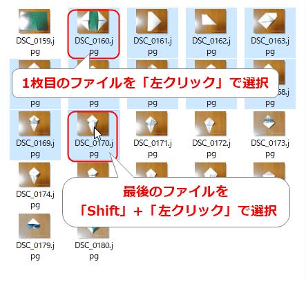 ファイル名一括変更手順8