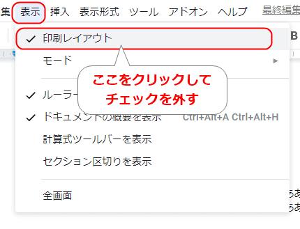 Googleドキュメントで改ページの余白を消す手順