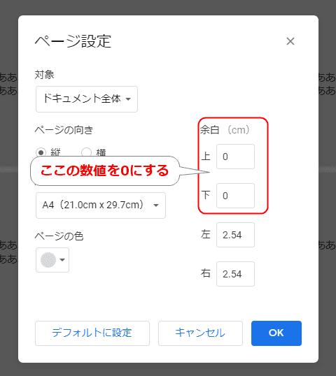 Googleドキュメントの余白を調整する方法